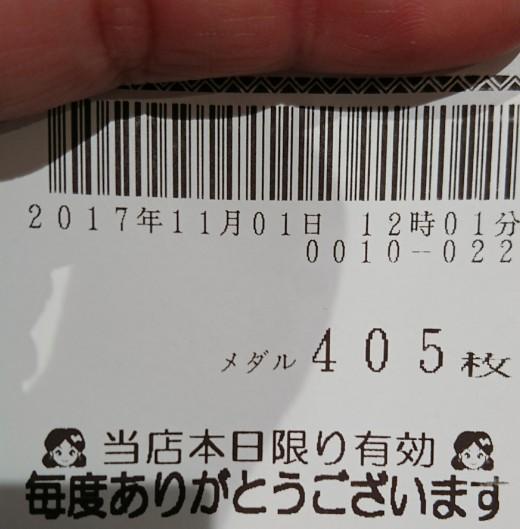 _20171101_193335.JPG