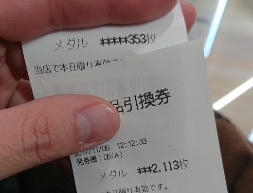 _20171106_185055.JPG