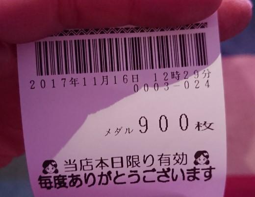 _20171117_023001.JPG