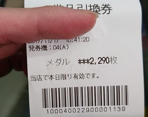 _20171117_203218.JPG
