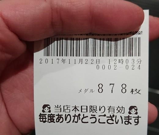 _20171122_211255.JPG
